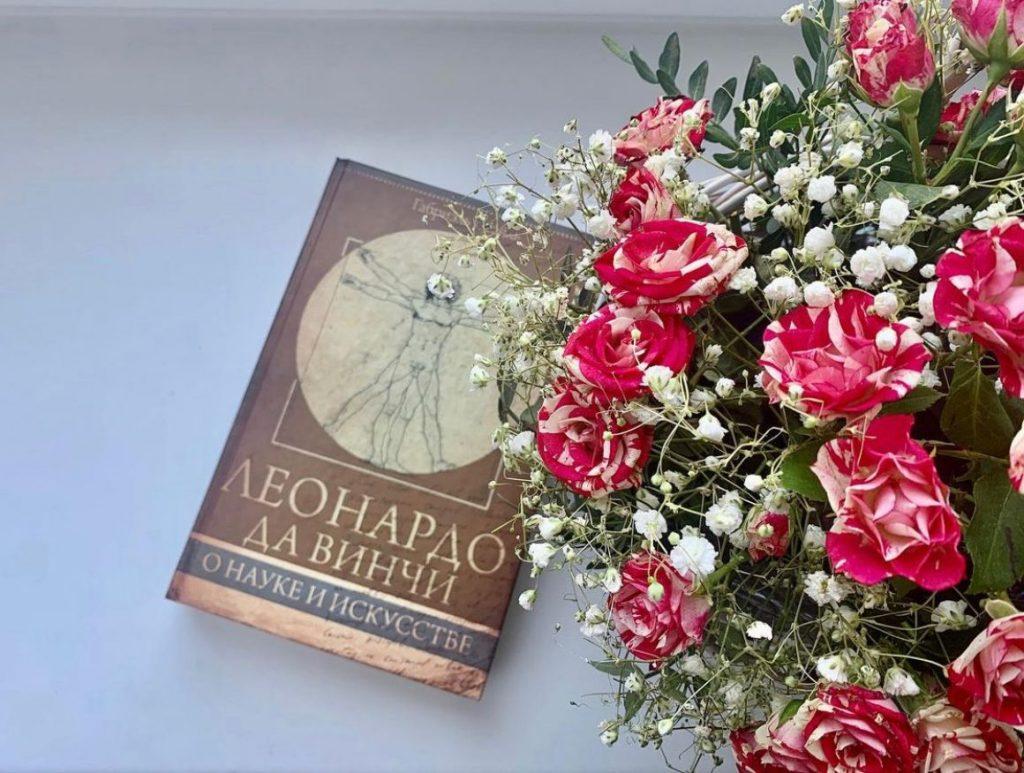 Flower Russian Book